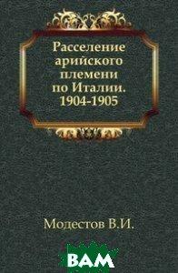 Расселение арийского племени по Италии. 1904-1905.
