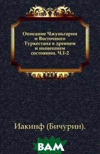 Описание Чжуньгарии и Восточного Туркестана в древнем и нынешнем состоянии.