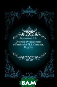 Очерки путешествия в Гималайи. Ч. 1. Сикким. Изд. 2-е.