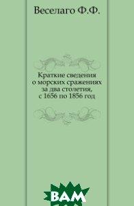Краткие сведения о морских сражениях за два столетия, с 1656 по 1856 год.