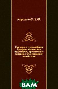 Сказание о преподобном Трифоне, печенгском чудотворце, просветителе лопарей, и об основанной им обители.