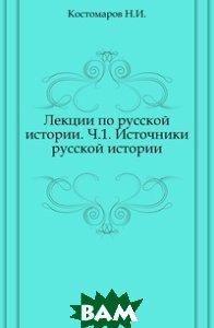 Купить Лекции По Русской Истории. Ч.1. Источники Русской Истории.