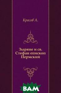 Зыряне и св. Стефан епископ Пермский.