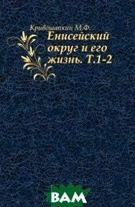 Енисейский округ и его жизнь. Т. 1-2.