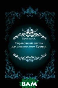 Справочный листок для московского Кремля.
