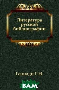 Литература русской библиографии.