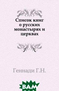 Список книг о русских монастырях и церквах.