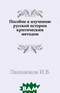 Пособие к изучению русской истории критическим методом.