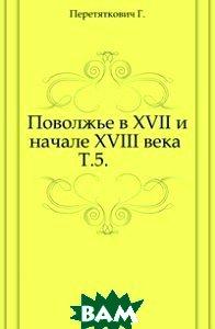 Труды Пермской ученой архивной комиссии, выпуск 5