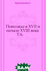 Поволжье в XVII и начале XVIII века . Т. 6.