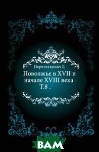 Поволжье в XVII и начале XVIII века . Т. 8 .