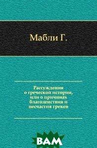 Рассуждения о греческой истории, или о причинах благоденствия и несчастия греков.
