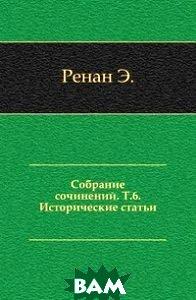 Собрание сочинений. Т. 6. Исторические статьи.