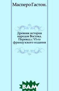 Древняя история народов Востока. Перевод с VI-го французского издания.
