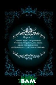 Камень веры митрополита Стефана Яворского, его место среди отечественных противопротестантских сочинений.