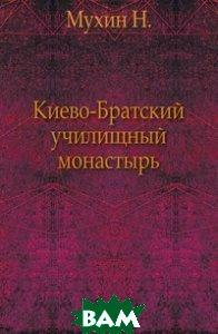 Киево-Братский училищный монастырь.