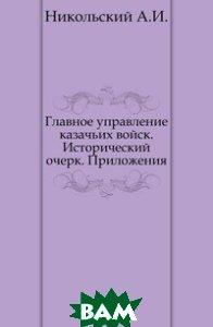 Главное управление казачьих войск. Исторический очерк. Приложения.