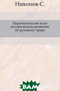Поручительство в его историческом развитии по русскому праву.