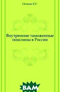 Внутренние таможенные пошлины в России.