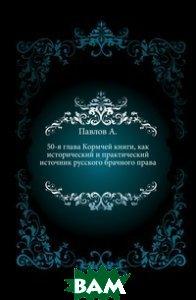 50-я глава Кормчей книги, как исторический и практический источник русского брачного права.