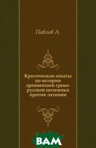 Критические опыты по истории древнейшей греко-русской полемики против латинян.