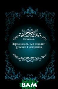 Первоначальный славяно-русский Номоканон.