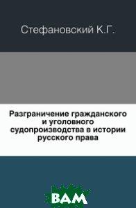 Разграничение гражданского и уголовного судопроизводства в истории русского права.
