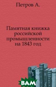 Памятная книжка российской промышленности на 1843 год.