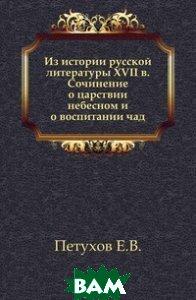 Из истории русской литературы XVII в. Сочинение о царствии небесном и о воспитании чад.