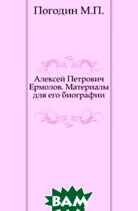 Алексей Петрович Ермолов. Материалы для его биографии.