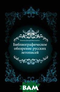 Библиографическое обозрение русских летописей.