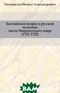 Балтийский вопрос в русской политике после Ништадтского мира (1721-1725).