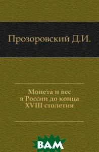 Монета и вес в России до конца XVIII столетия.