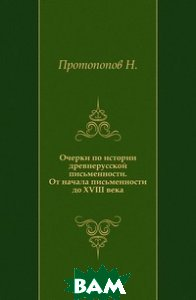 Очерки по истории древнерусской письменности. От начала письменности до XVIII века.