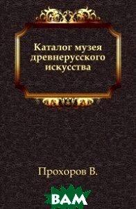 Каталог музея древнерусского искусства.