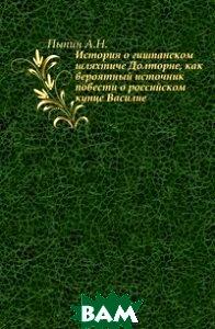 История о гишпанском шляхтиче Долторне, как вероятный источник повести о российском купце Василие.