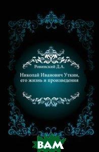 Николай Иванович Уткин, его жизнь и произведения.