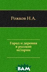 Город и деревня в русской истории.