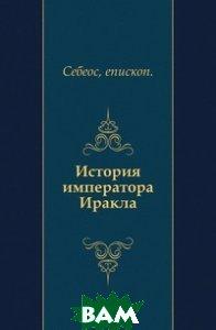 История императора Иракла.