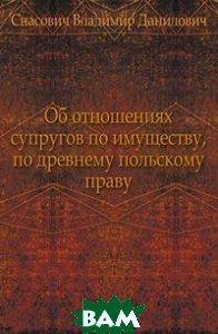 Об отношениях супругов по имуществу, по древнему польскому праву.
