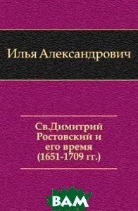 Св. Димитрий Ростовский и его время (1651-1709 гг.).
