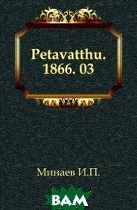 Православный собеседник . 1866. 03