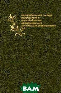 Материал для историко-топографического исследования о православных монастырях в Российской империи, с библиографическим указателем. Том 1-3 (количество томов: 3)