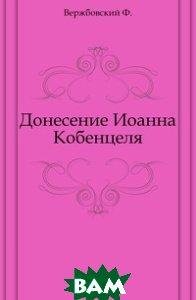 Донесение Иоанна Кобенцеля