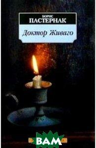 Доктор Живаго. Серия: Азбука-классика (pocket-book)  Борис Пастернак  купить