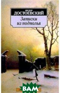 Записки из подполья. Серия `Азбука-классика`  Достоевский Ф. М.  купить