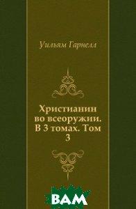 Христианин во всеоружии. В 3 томах. Том 3