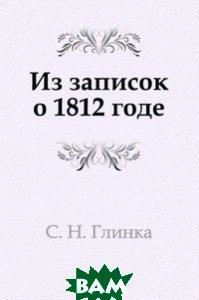 Из записок о 1812 годе