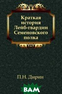 Краткая история Лейб-гвардии Семеновского полка