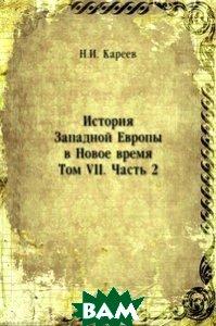 История Западной Европы в Новое время. Том VII. Часть 2